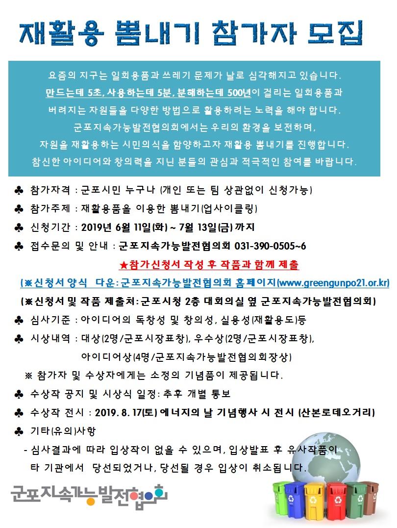 재활용 뽑내기 참가자 모집(사진파일).jpg