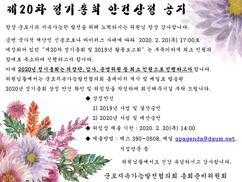 제20차 정기총회 공고.jpg